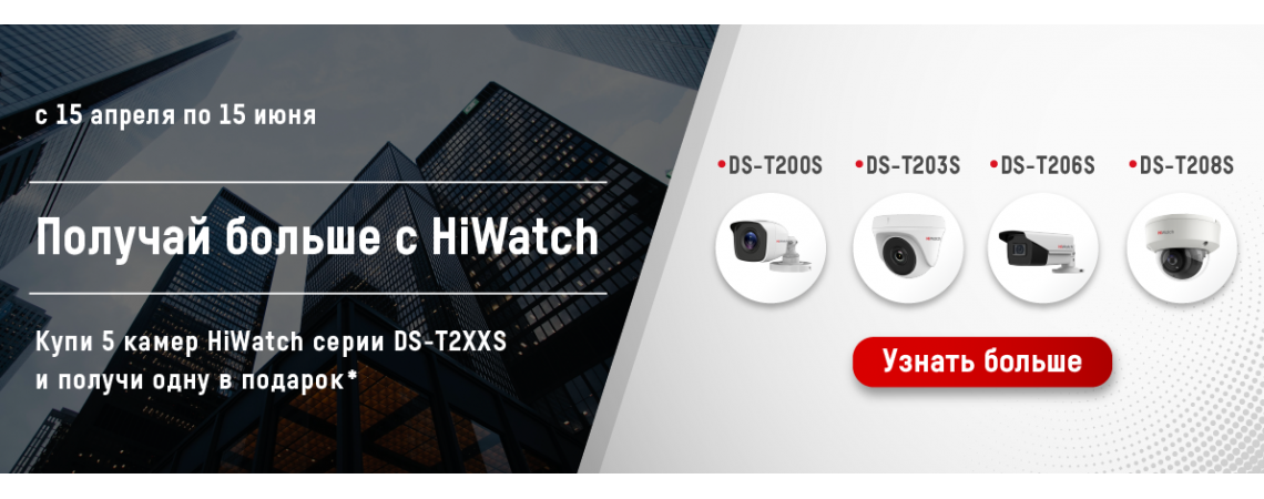 Получай больше с HiWatch