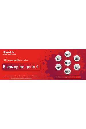 HiWatch «5 камер по цене 4»