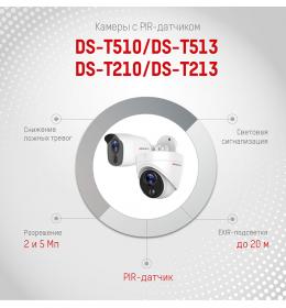 Камеры HiWatch с PIR-датчиком