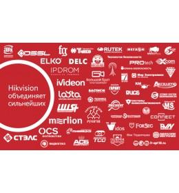 «Hikvision объединяет сильнейших»