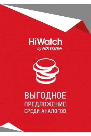 О бренде HiWatch