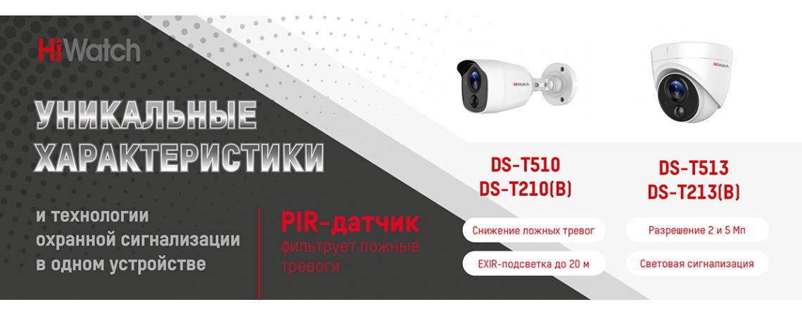 PIR 510 210 513 213