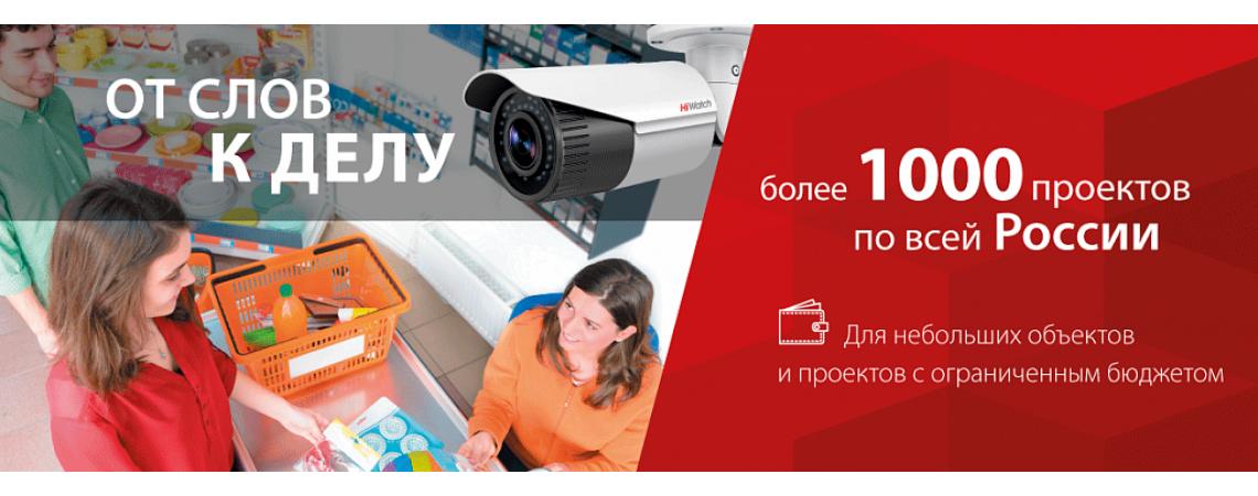 Более 1000 проектов по РФ