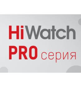Новая линейка HiWatch Pro - для профессиональных решений